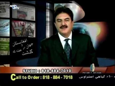 Afgan Live To payam e afghan tv live with afghan iptv box