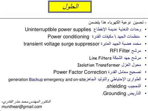 power factor correction fault جودة القدرة power quality