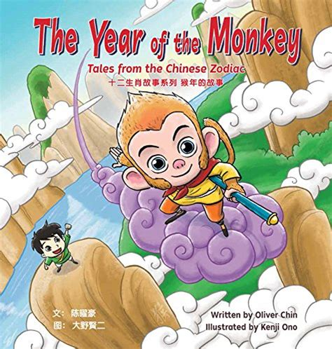 the year of the tales from the zodiac books oliver chin author profile news books and speaking inquiries