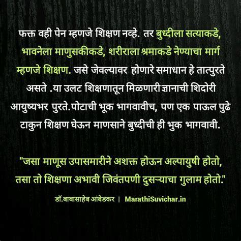Marathi Thought by Img 20150301 094237510 Jpg