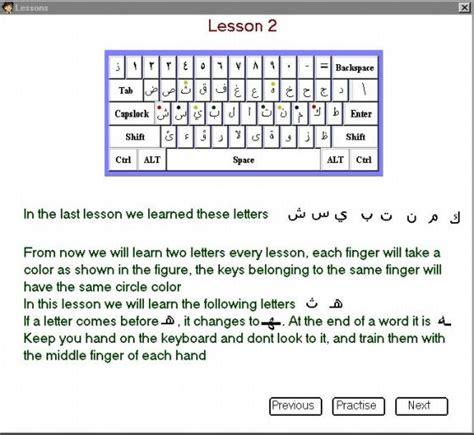 tutorial keyboard arabic arabic learning software