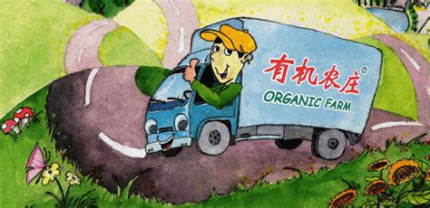 organic farm home delivery service 有机农庄 the beijinger