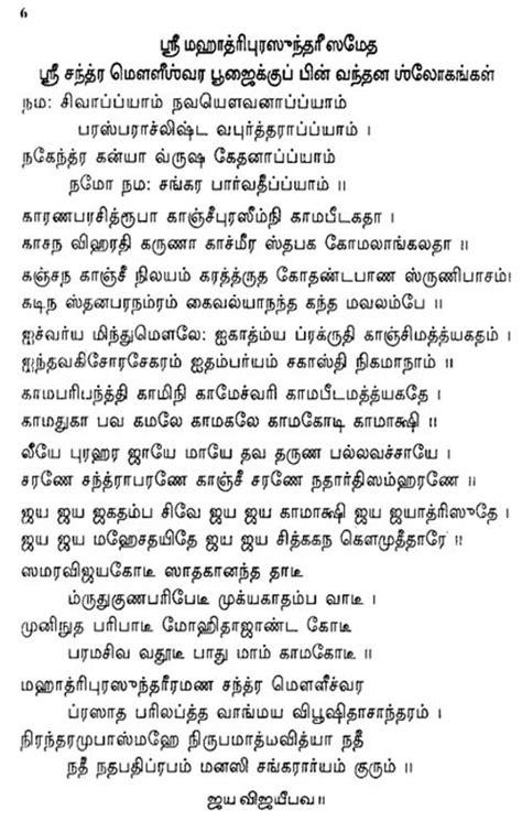 Sanskrit Tamil