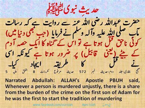 muhammad biography in urdu prophet muhammad quotes urdu quotesgram