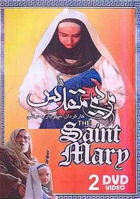 film islamic islamic movies movie the blessed saint mary