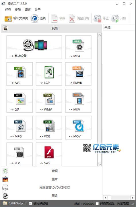 format factory v3 7 0 0 portable format factory格式工厂v3 7 0去广告清爽版 安装版 绿色版 为程序员服务