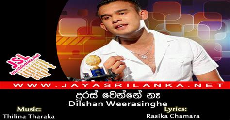 duras wenne na dilshan weerasinghe mp