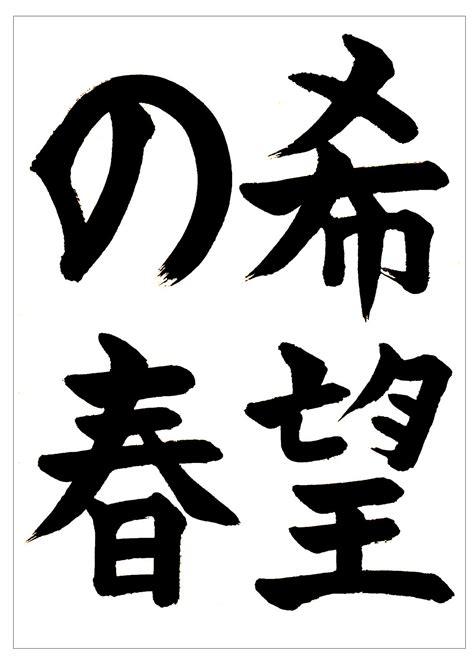 Xuping Kalung 15 12 1 書道習字ペン字の手本が無料