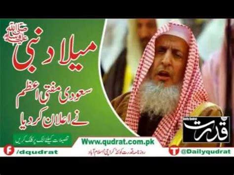 saudi arabias miladunnabi grand sunni mufti of saudi arabia fatwa eid milad un nabi is a bid ah haraam 2015
