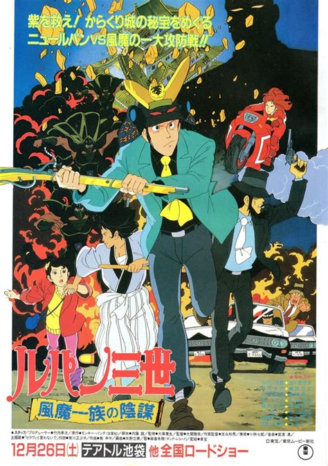 F Anime 1988 by Crunchyroll Feature Japanese Anime Magazine