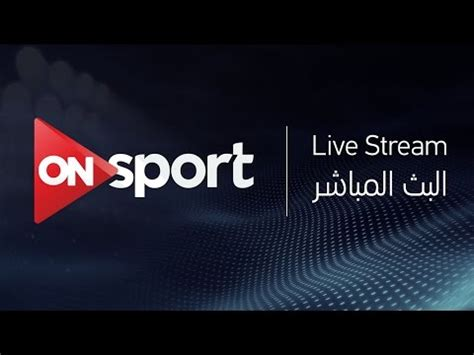 critter room live stream on sport hd live stream hd البث المباشر لقناة اون سبورت