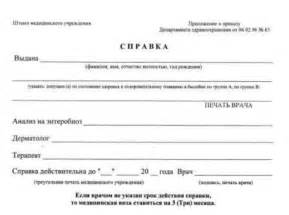 формы медицинских бланков украина