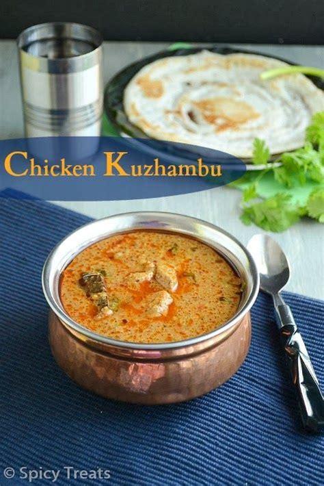 chicken kuzhambu tamil nadu hotel style chicken kuzhambu