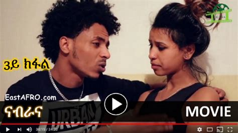 film 2017 ka new video new eritrean movie drama 2017 nabrana ናብራና part 3