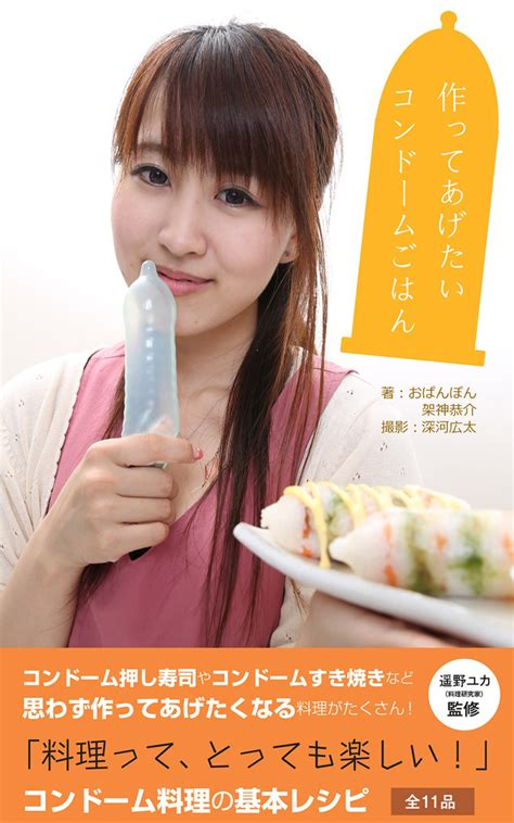 sxe japon condom cookbook launched to promote safe sex why are stds