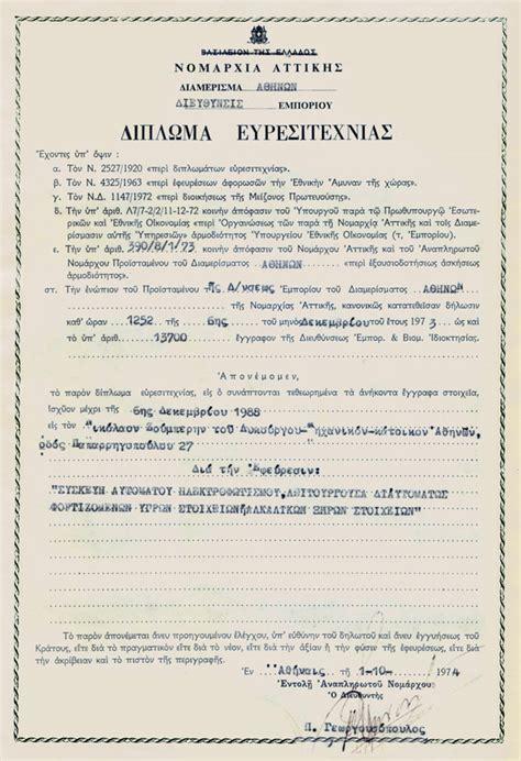 design patent certificate of correction elevators lykourgos n zoumperis elevators technology