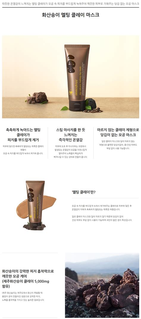 Innisfree Jeju Volcanic Melting Clay Mask 100 Ori Asli innisfree jeju volcanic melting clay mask 100ml ebay