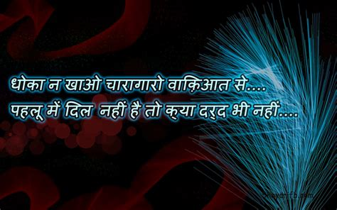 best love shayari best love shayari true shayari love shayari and sad shayari