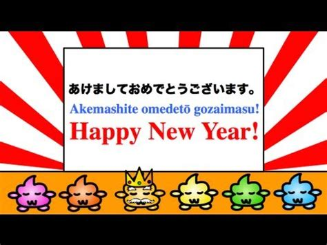 how to say happy new year in japan how to say happy new year in japanese あけましておめでとうございます
