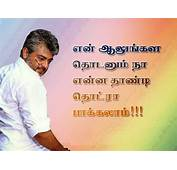 Ajith Punch Sms Dialogues