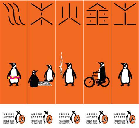penguin picture books penguin books chasingtheturtle page 3