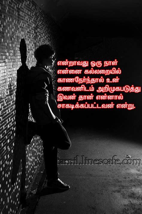 tamil love feeling photos for boys lonely boy sad feeling tamil kavidhai tamil linescafe com