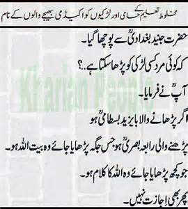 Co Education In Pakistan Essay by What Islam Says About Co Education Prayers N Blessings Islam