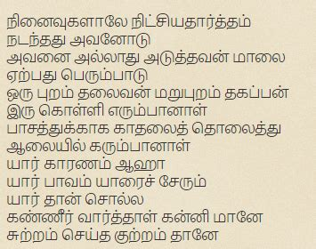 boat song lyrics in tamil what are some of the best lyrics from tamil songs quora