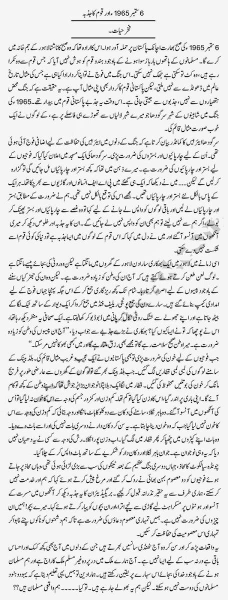 Essay On Youm E Ashura In Urdu by Pakistan Defence Day Youm E Difa 6 September 1965
