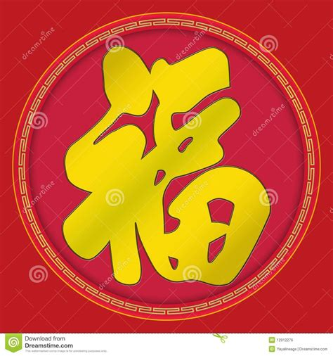 new year symbols of luck luck new year royalty free stock image image
