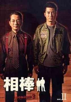 dramanice two cops aibou season 2 at dramanice