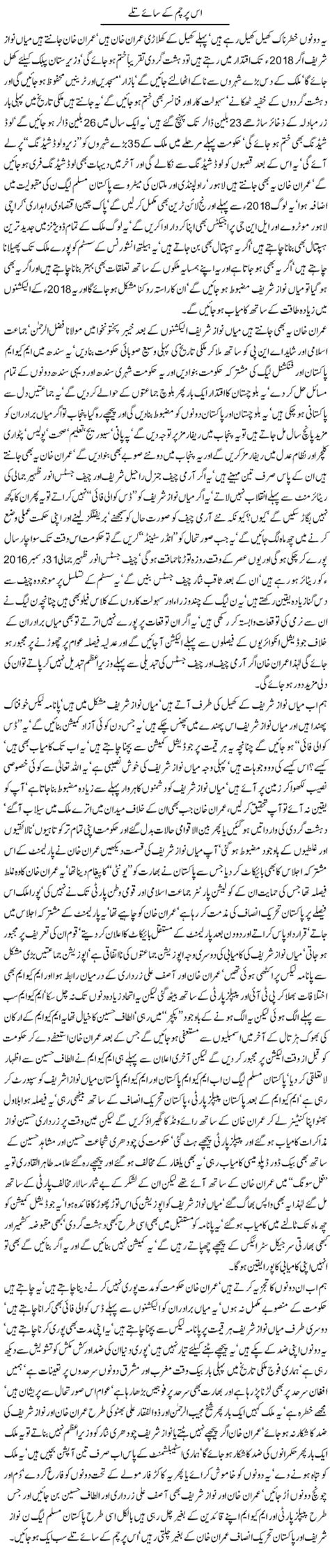 Parcham Essay In Urdu by Is Parcham Saye Talay Javed Chaudhry Master Writer