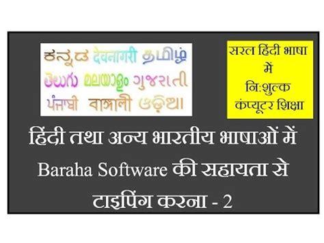 baraha full version free download baraha software full version free buddahtribe net