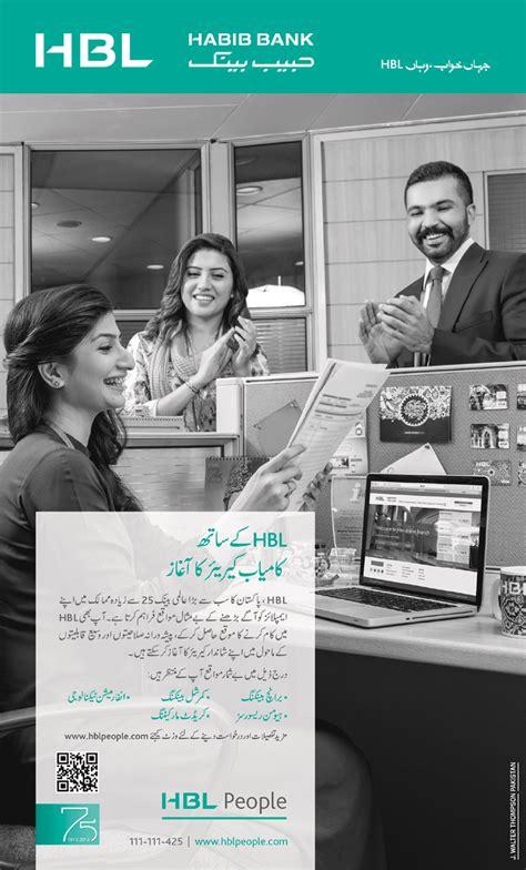 habib bank limited banking hbl habib bank limited march 2016