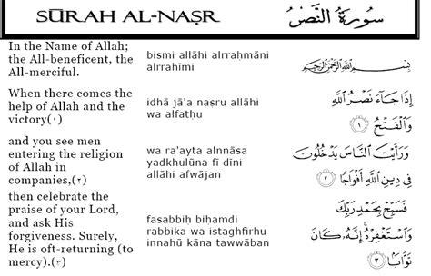 surah nasr recitation surah mulk