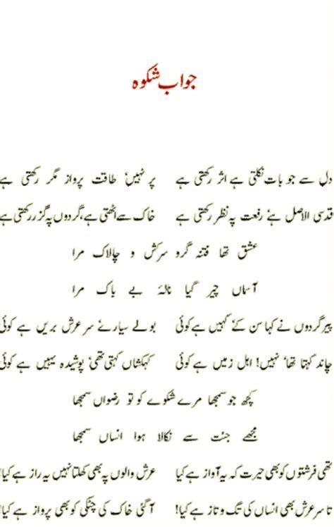 allama iqbal poetry allama iqbal poetry in urdu shayari