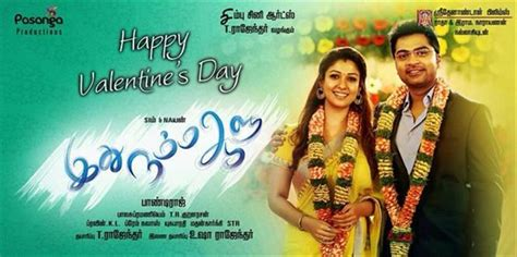 idhu namma aalu to release on tamil new year tamil movie