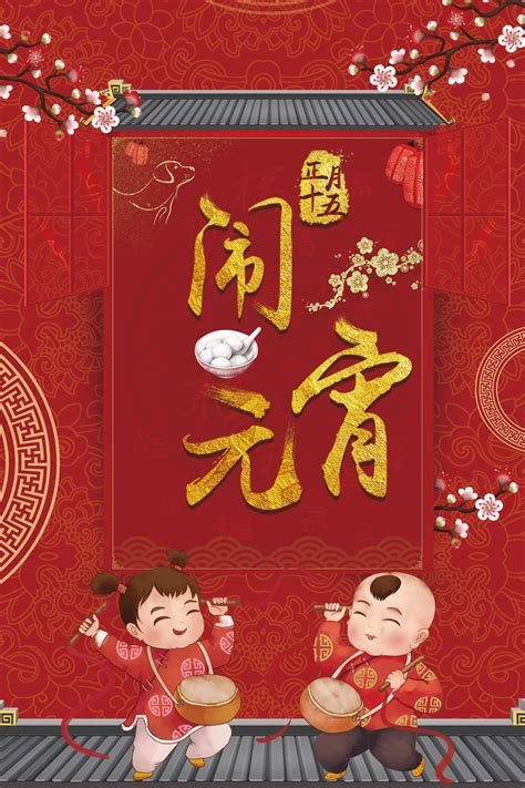 poster design  dog year lantern festival china psd file