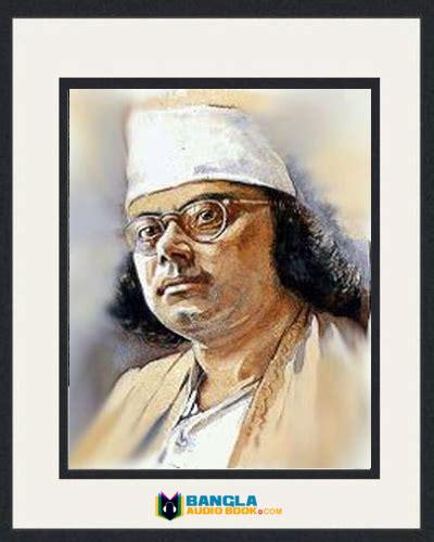 muhammad biography in bengali bangladeshi writers bangla audio book