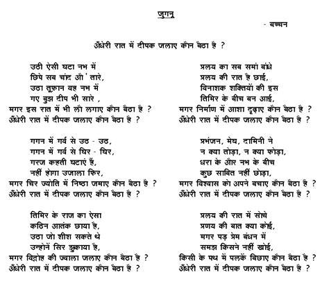 harivansh rai bachchan poems poems of harivansh rai bachchan pdf free download extra