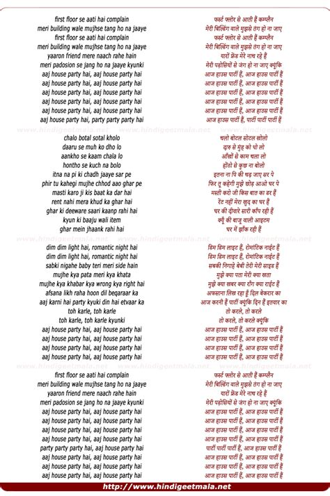 lyrics to house party house party ह उस प र ट