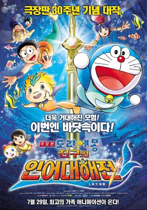 doraemon movie underworld daquanuvvtr s blog