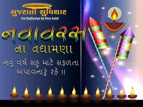 new year in gujarati 28 images new year greetings