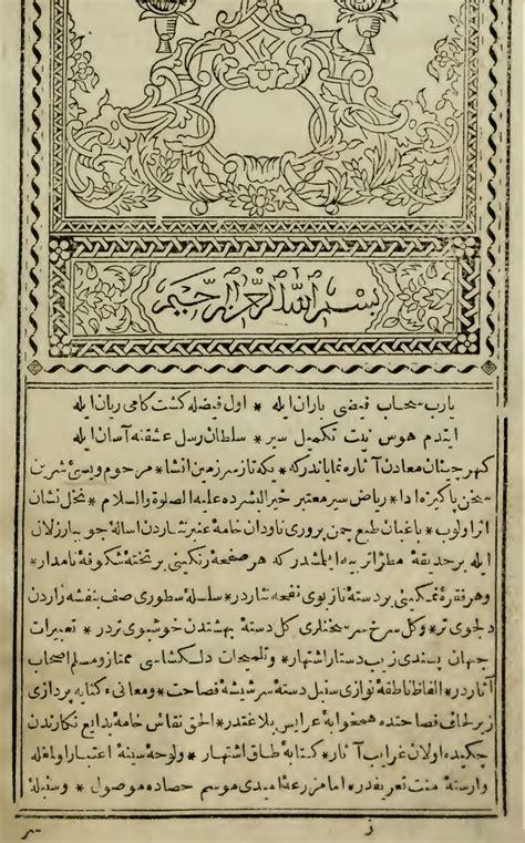ottoman turkish alphabet