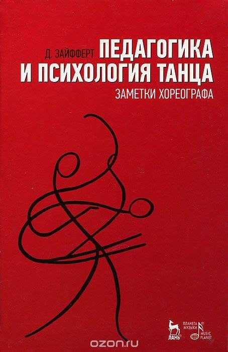 хорошая книга о психологии отношений