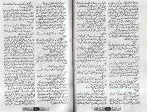 Point jannat kay pattay by nimra ahmad episode 1 read online