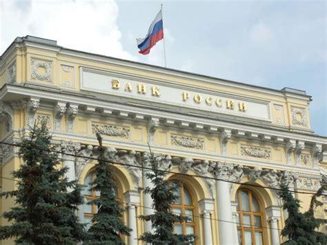 bank of russia el banco de rusia crea un grupo de trabajo para explorar