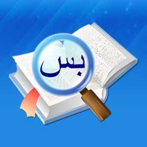 Kamus Al Munjid kamus bahasa arab merupakan kamus terkaya di dunia bimbingan