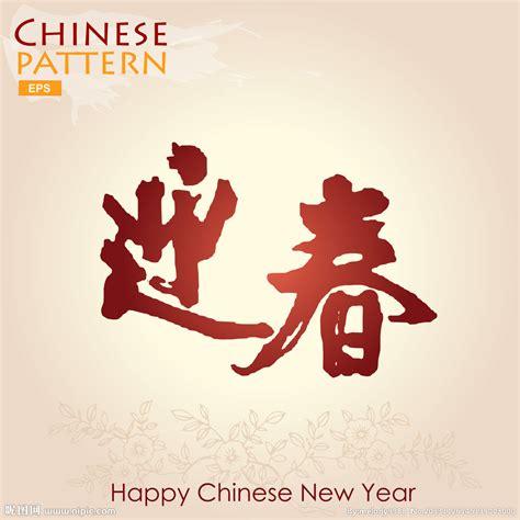 new year in docklands 2015 迎新春海报 毛笔字矢量图 节日庆祝 文化艺术 矢量图库 昵图网nipic