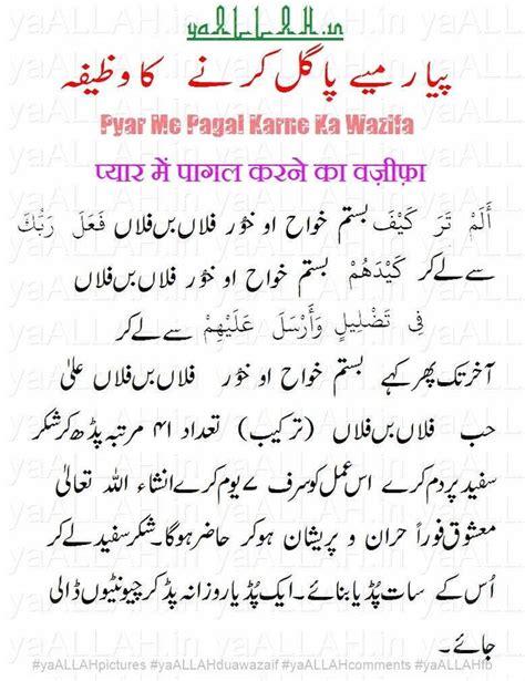 weight loss karne ka wazifa 1180 best images about dua wazaif on forgive